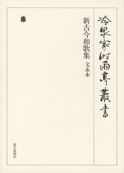 新古今和歌集 文永本 第五巻
