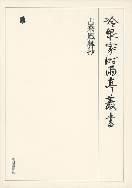 古来風躰抄 第一巻