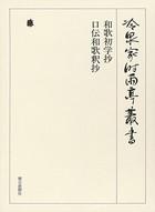 和歌初学抄・口伝和歌釈抄 第三十八巻