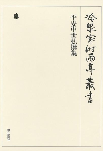平安中世私撰集 上 第七巻