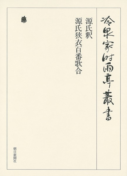 源氏釈・源氏狭衣百番歌合 第四十二巻