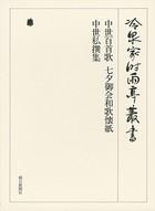 中世百首歌・七夕御会和歌懐紙 ほか上 第三十四巻