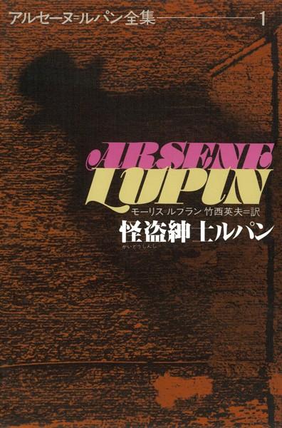 アルセーヌ=ルパン全集 1 怪盗紳士ルパン
