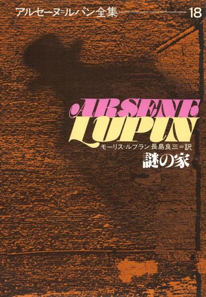 アルセーヌ=ルパン全集 18 謎の家