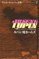 アルセーヌ=ルパン全集 2 ルパン対ホームズ