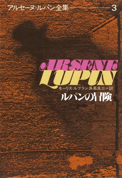 アルセーヌ=ルパン全集 3 ルパンの冒険