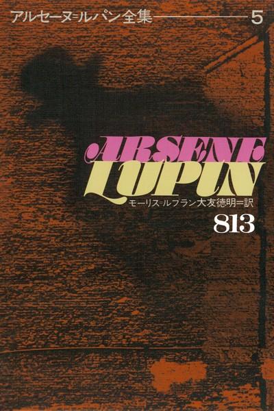 アルセーヌ=ルパン全集 5 813