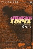 アルセーヌ=ルパン全集 6 続813