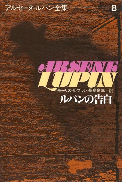 アルセーヌ=ルパン全集 8 ルパンの告白
