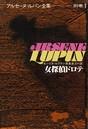 アルセーヌ=ルパン全集別巻 1 女探偵ドロテ