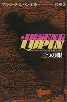 アルセーヌ=ルパン全集別巻 3 三つの眼