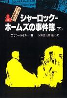 シャーロック=ホームズ全集 14 シャーロック=ホームズの事件簿 (下)