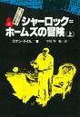 シャーロック=ホームズ全集 5 シャーロック=ホームズの冒険 (上)