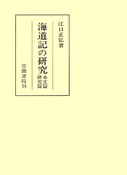 海道記の研究 本文篇 研究篇