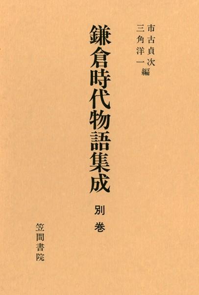 鎌倉時代物語集成 〈別巻〉