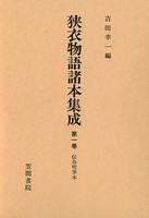 狭衣物語諸本集成 〈第1巻〉 伝為明筆本