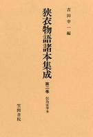 狭衣物語諸本集成 〈第2巻〉 伝為家筆本