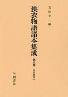 狭衣物語諸本集成 〈第3巻〉 伝慈鎮筆本
