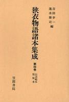 狭衣物語諸本集成 〈第4巻〉 伝清範本・保坂本