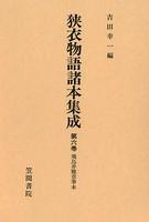 狭衣物語諸本集成 〈第6巻〉 飛鳥井雅章筆本