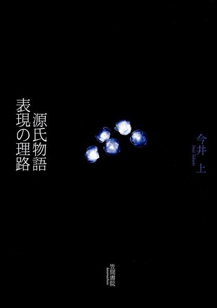源氏物語 表現の理路