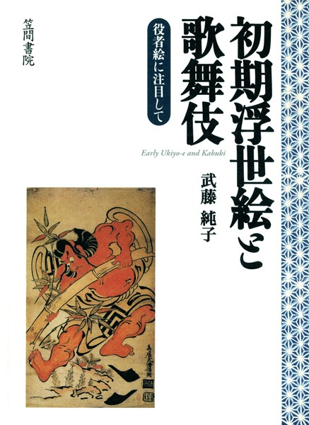 初期浮世絵と歌舞伎