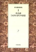 松尾聰遺稿集 中古語「ふびんなり」の語意