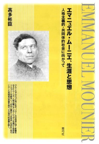 エマニュエル・ムーニエ、生涯と思想 人格主義的・共同体的社会に向かって