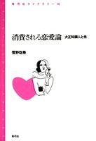 消費される恋愛論 大正知識人と性