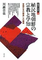 植民地朝鮮の宗教と学知 帝国日本の眼差しの構築