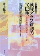 戦時グラフ雑誌の宣伝戦 十五年戦争下の「日本」イメージ
