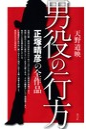 男役の行方 正塚晴彦の全作品