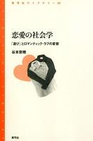 恋愛の社会学 「遊び」とロマンティック...