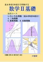 数学2基礎 三角関数、指数関数、対数関数 演習コース