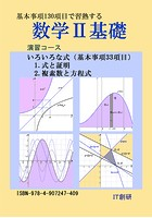 数学2基礎 式と証明、複素数と方程式 演習コース