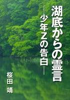 湖底からの霊言 ―少年Zの告白―