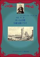 ネールの塔 五幕九景ドラマ