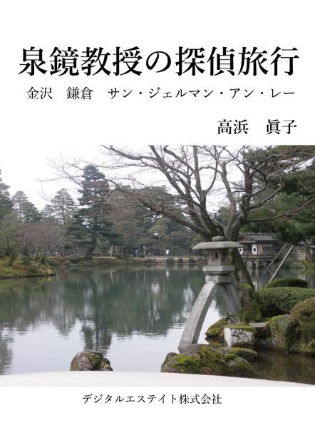 泉鏡教授の探偵旅行〜金沢 鎌倉 サン・ジェルマン・アン・レー〜