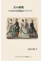 美の挑戦〜日本の美容院がパリへ〜