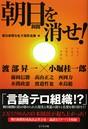 朝日新聞を消せ!―――言論テロ組織!?