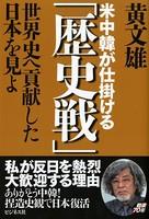米中韓が仕掛ける「歴史戦」―――世界史へ貢献した日本を見よ