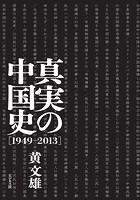 真実の中国史 [1949-2013]