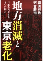 地方消滅と東京老化