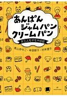 あんぱん ジャムパン クリームパン――女三人モヤモヤ日記
