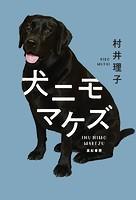 犬ニモマケズ