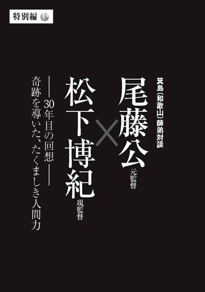 監督と甲子園5 師弟対談 尾藤公元監督 松下博紀現監督 箕島(和歌山)