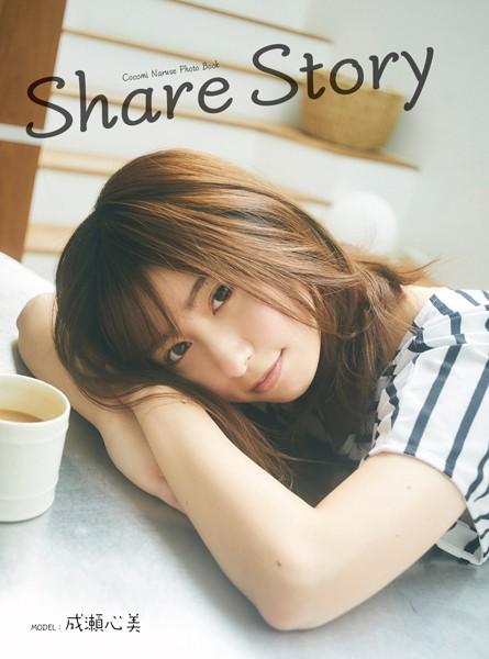 Share Story 成瀬心美