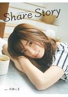 Share Story 成瀬心...
