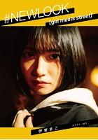 #NEWLOOK【girl meets street】伊賀まこ