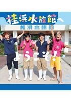 桂浜水族館へようこそ!